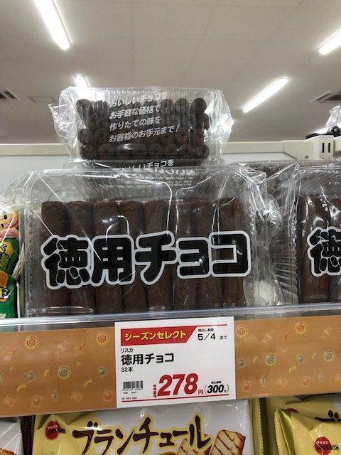 徳用チョコ