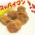 スッパイマン(甘梅一番) Suppaiman 沖縄県お土産菓子